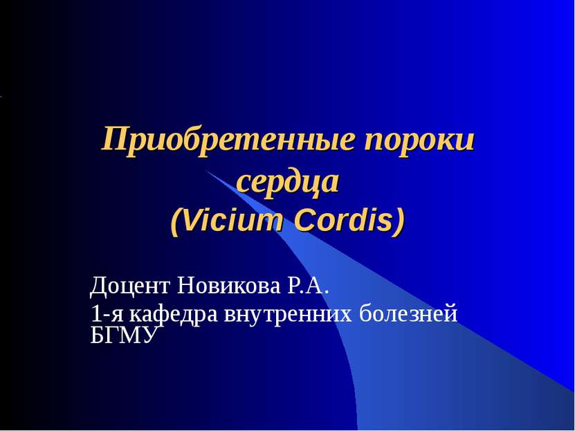 Приобретенные пороки сердца (Vicium Cordis) Доцент Новикова Р.А. 1-я кафедра ...