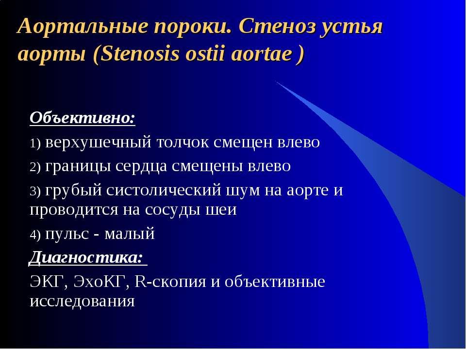 Аортальные пороки. Стеноз устья аорты (Stenosis ostii aortae ) Объективно: ве...