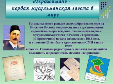 «Терджиман» - первая мусульманская газета в мире Татары на много раньше своих...