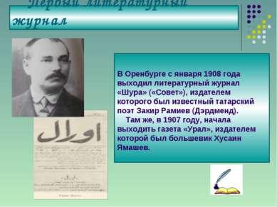 Первый литературный журнал В Оренбурге с января 1908 года выходил литературны...