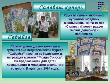 Салават күпере Один из самых любимых журналов младших школьников. Почти 10 ле...
