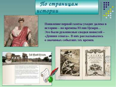 Появление первой газеты уходит далеко в историю – во времена Юлия Цезаря… Это...
