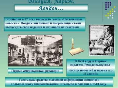 В Венеции в 17 веке выходила газета «Письменные новости». Позднее англичане и...