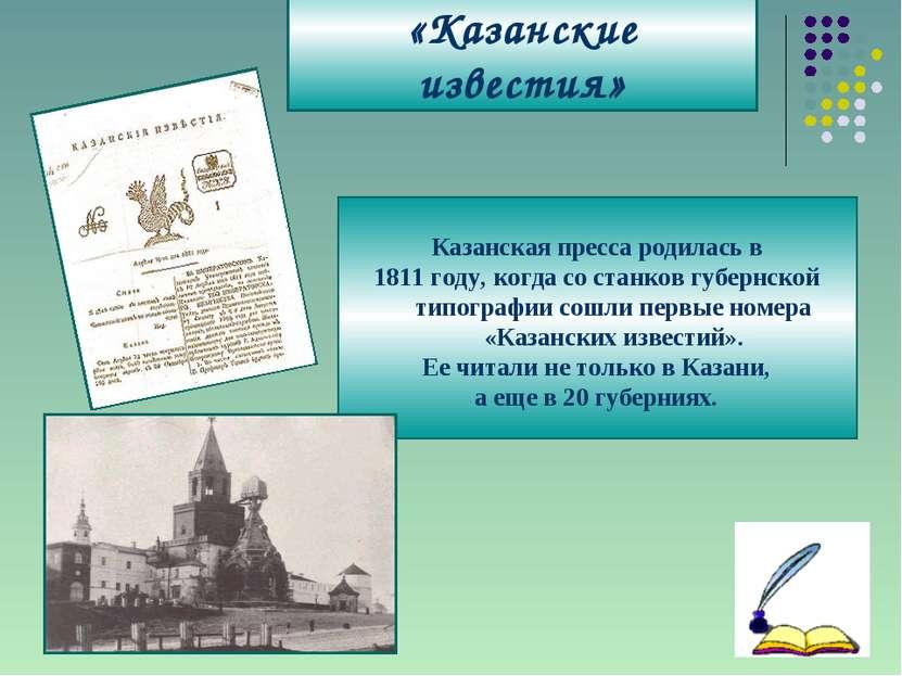 «Казанские известия» Казанская пресса родилась в 1811 году, когда со станков ...