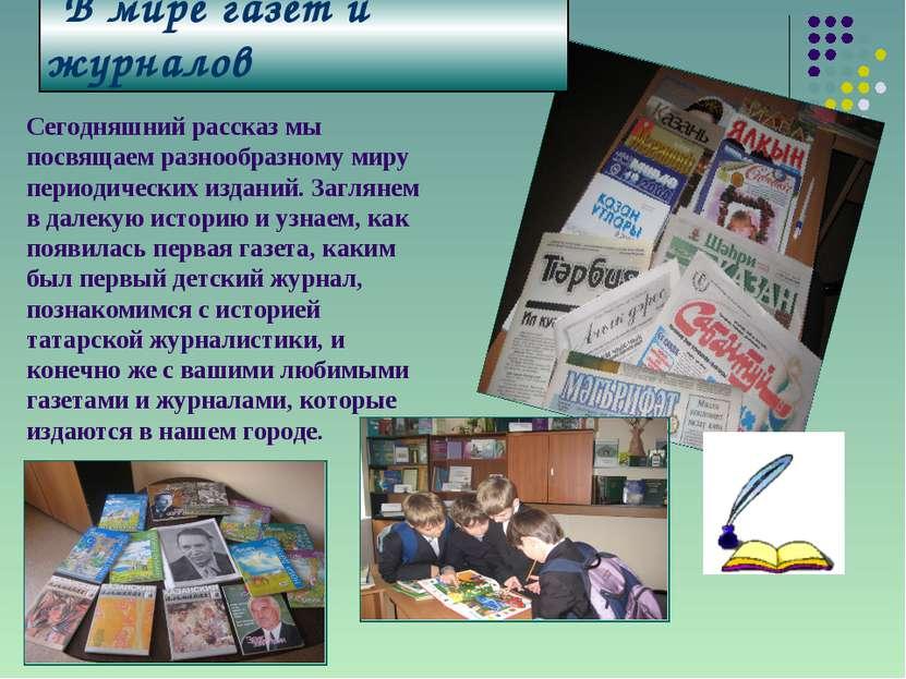 В мире газет и журналов Сегодняшний рассказ мы посвящаем разнообразному миру ...