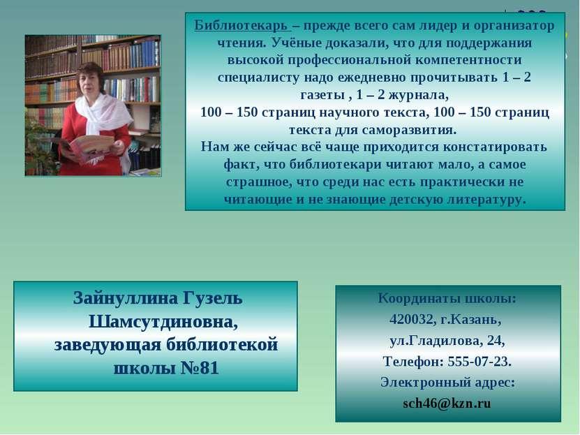 Зайнуллина Гузель Шамсутдиновна, заведующая библиотекой школы №81 Координаты ...