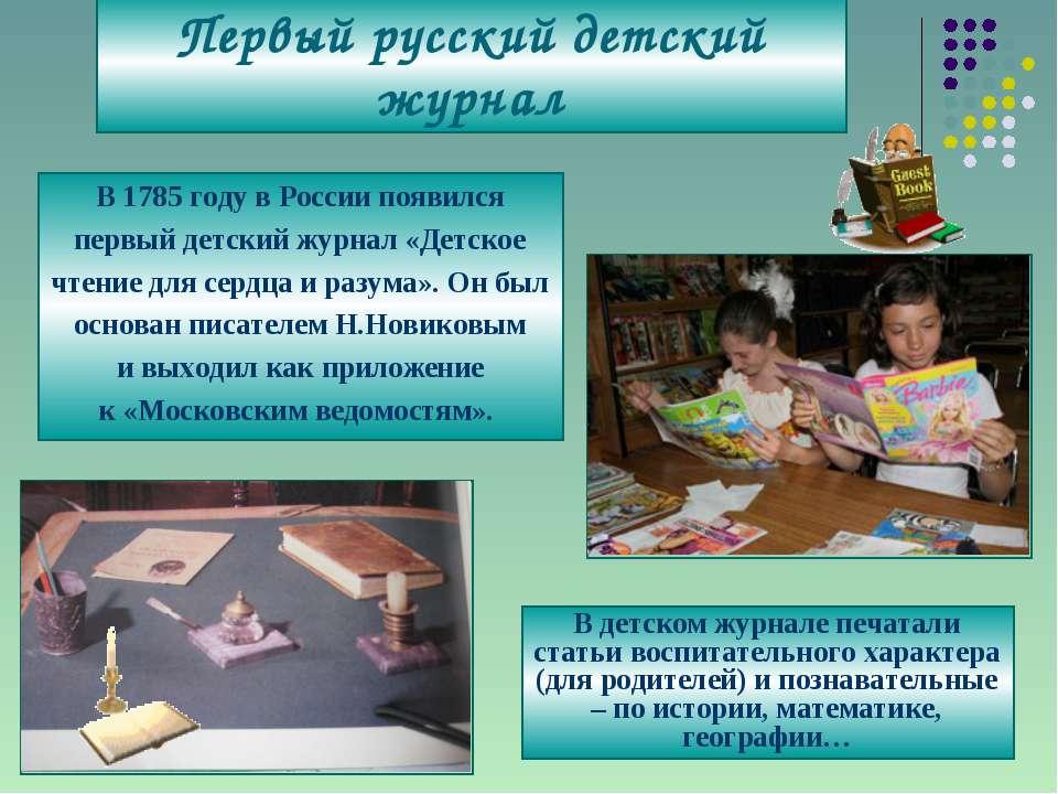 Первый русский детский журнал В 1785 году в России появился первый детский жу...