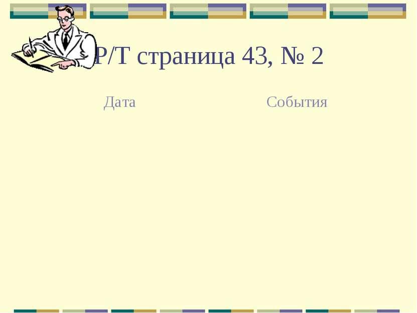 Р/Т страница 43, № 2