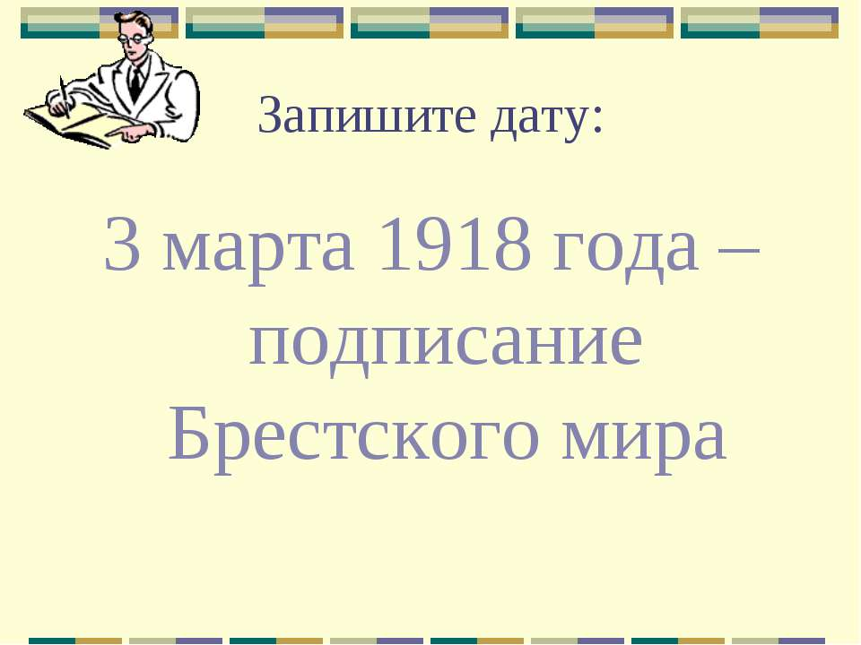 Запишите дату: 3 марта 1918 года – подписание Брестского мира