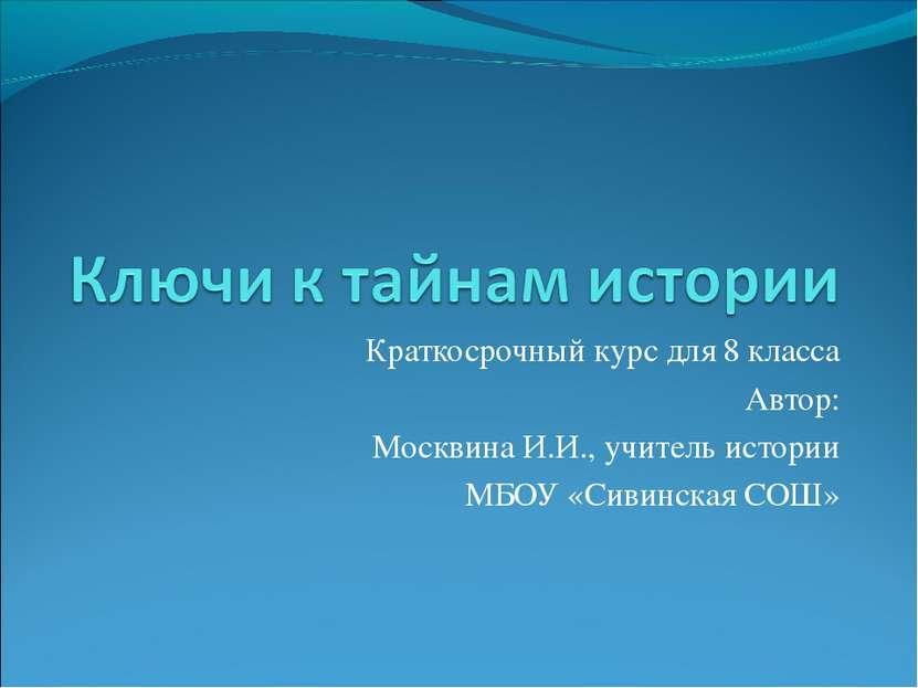 Краткосрочный курс для 8 класса Автор: Москвина И.И., учитель истории МБОУ «С...