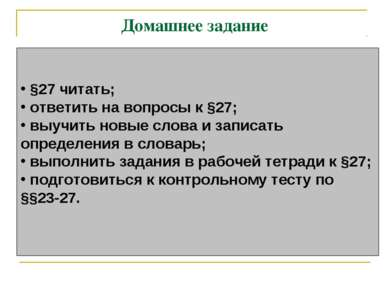 Домашнее задание §27 читать; ответить на вопросы к §27; выучить новые слова и...