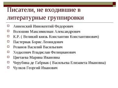 Писатели, не входившие в литературные группировки Анненский Иннокентий Федоро...