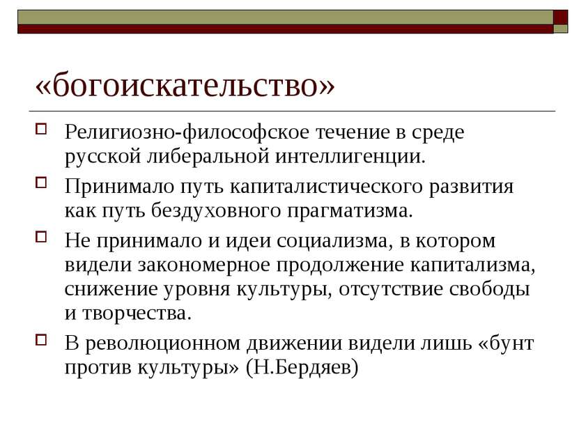 «богоискательство» Религиозно-философское течение в среде русской либеральной...