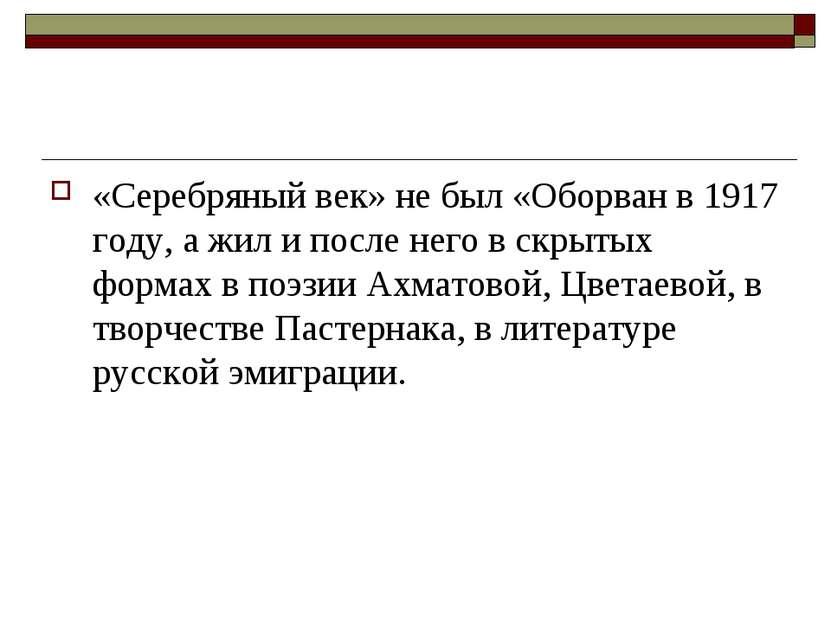 «Серебряный век» не был «Оборван в 1917 году, а жил и после него в скрытых фо...