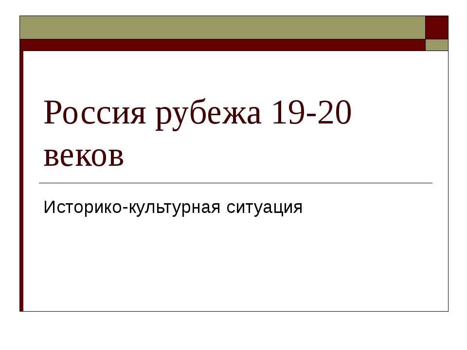 Россия рубежа 19-20 веков Историко-культурная ситуация