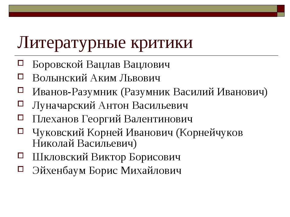 Литературные критики Боровской Вацлав Вацлович Волынский Аким Львович Иванов-...