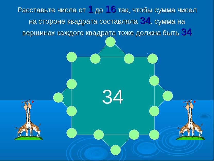 Расставьте числа от 1 до 16 так, чтобы сумма чисел на стороне квадрата состав...