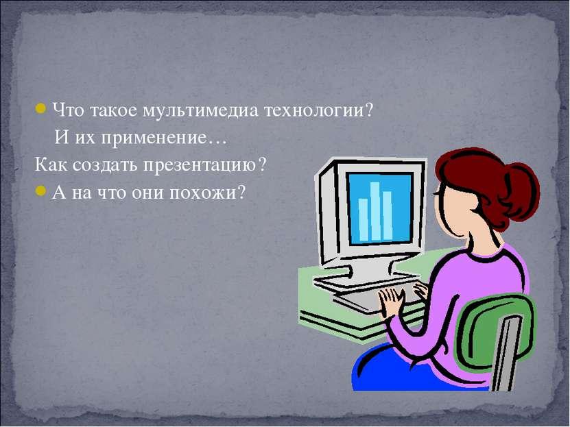 Что такое мультимедиа технологии? И их применение… Как создать презентацию? А...
