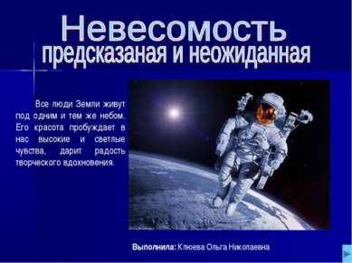 Выполнила: Клюева Ольга Николаевна Все люди Земли живут под одним и тем же не...