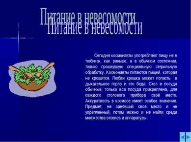 Сегодня космонавты употребляют пищу не в тюбиках, как раньше, а в обычном сос...