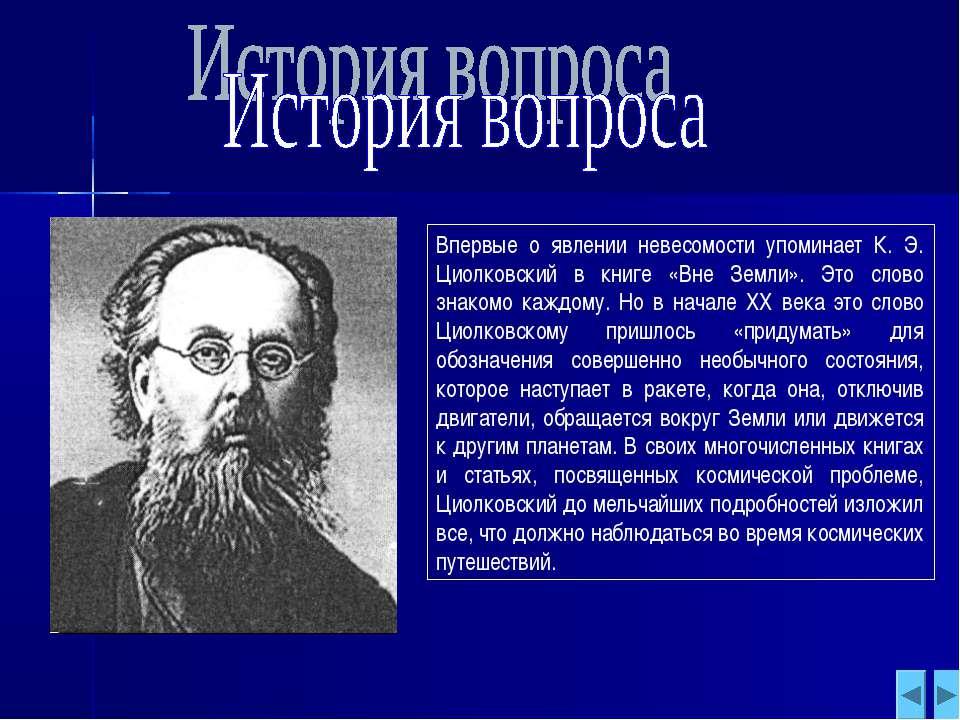 Впервые о явлении невесомости упоминает К. Э. Циолковский в книге «Вне Земли»...