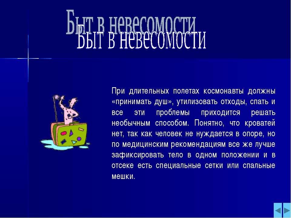 При длительных полетах космонавты должны «принимать душ», утилизовать отходы,...