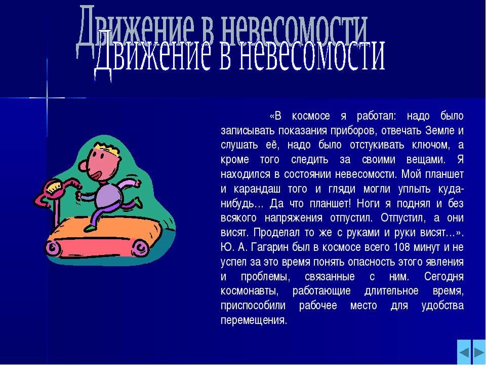 «В космосе я работал: надо было записывать показания приборов, отвечать Земле...