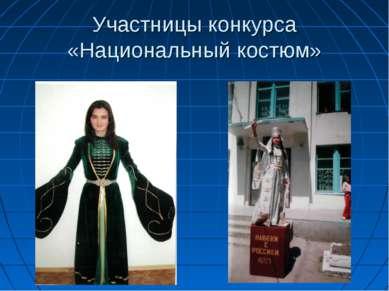 Участницы конкурса «Национальный костюм»