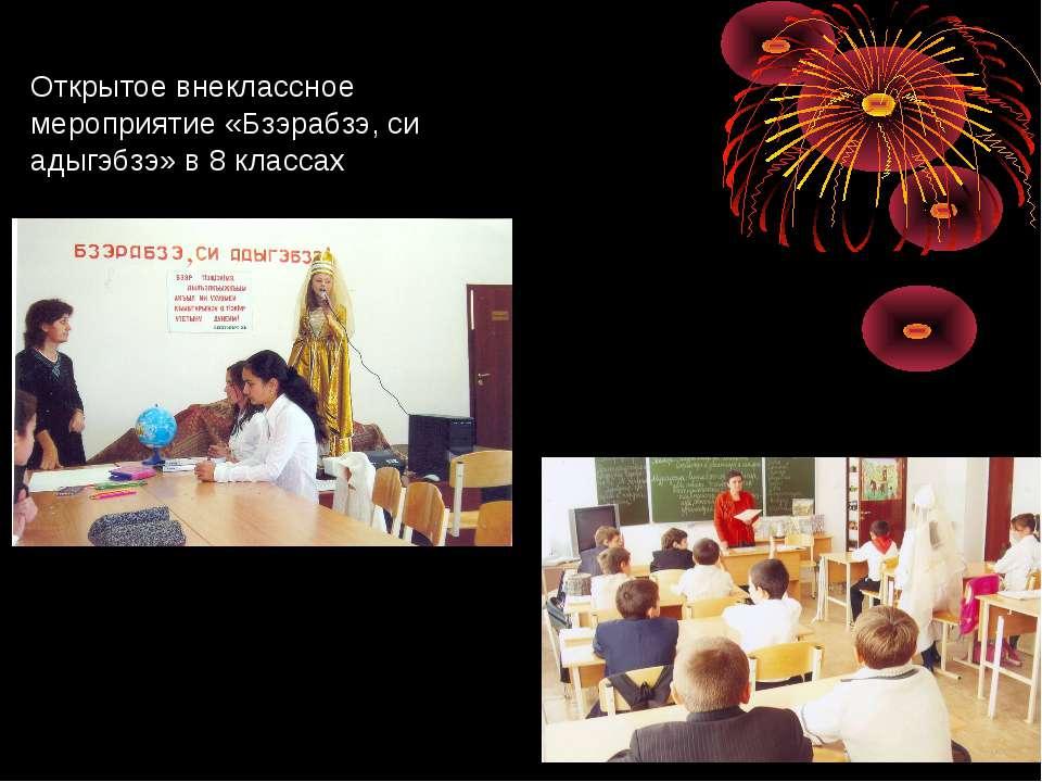 Открытое внеклассное мероприятие «Бзэрабзэ, си адыгэбзэ» в 8 классах