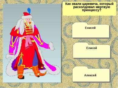 Как звали царевича, который расколдовал мертвую принцессу? Енисей Алексей Елисей