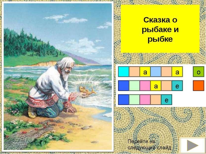 Сказка о рыбаке и рыбке Перейти на следующий слайд