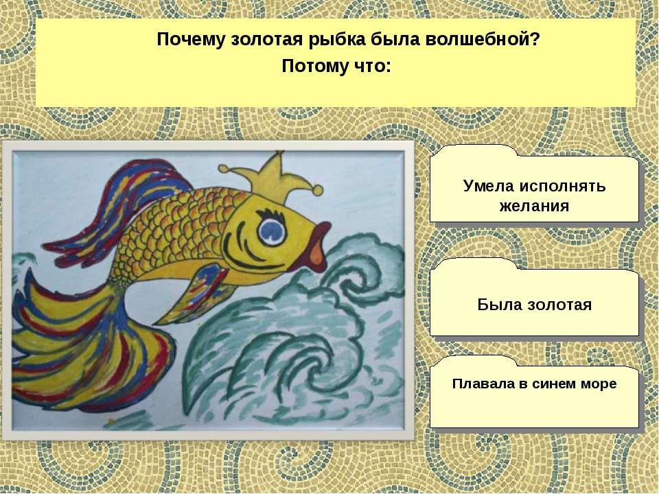 викторина на тему сказка о рыбаке и рыбке