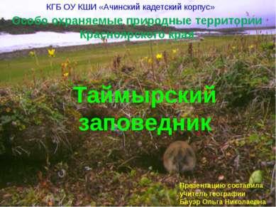 Особо охраняемые природные территории Красноярского края Таймырский заповедни...