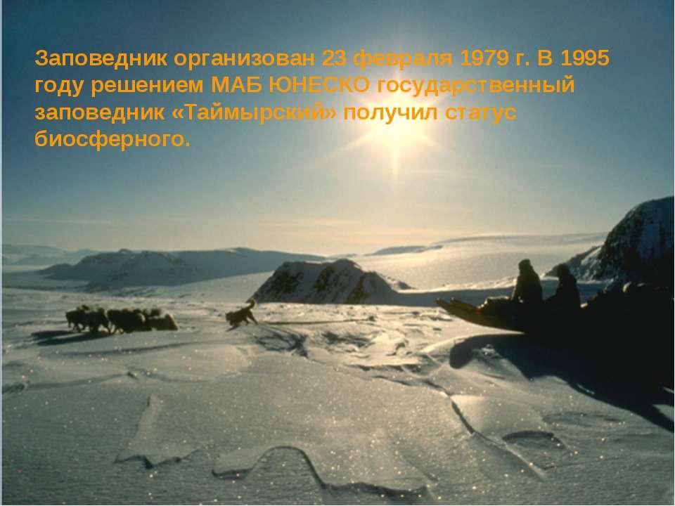 Заповедник организован 23 февраля 1979 г. В 1995 году решением МАБ ЮНЕСКО гос...