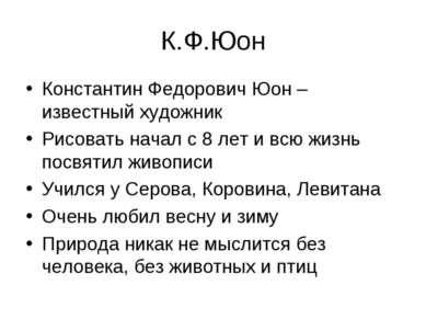 К.Ф.Юон Константин Федорович Юон – известный художник Рисовать начал с 8 лет ...