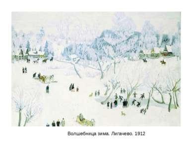 Волшебница зима. Лигачево. 1912