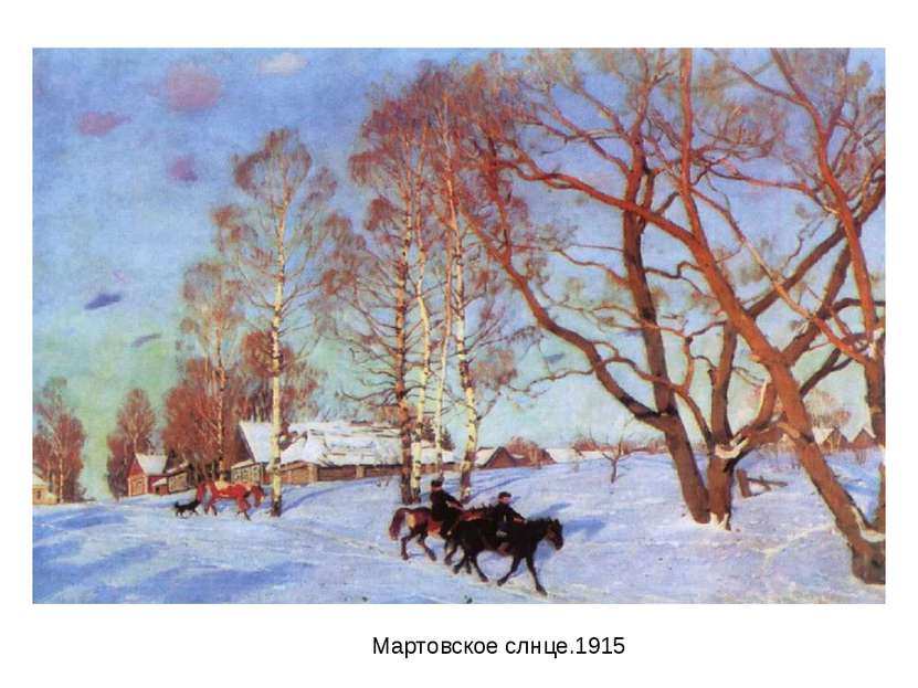 Мартовское слнце.1915