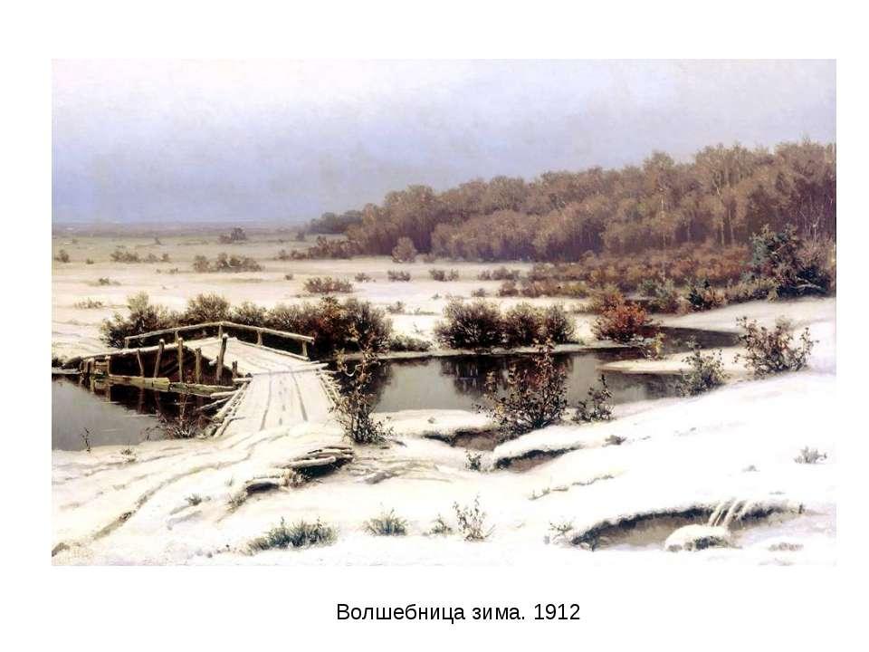 Волшебница зима. 1912