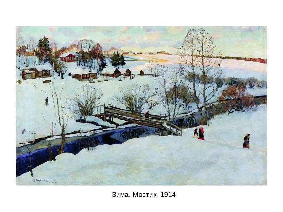 Зима. Мостик. 1914