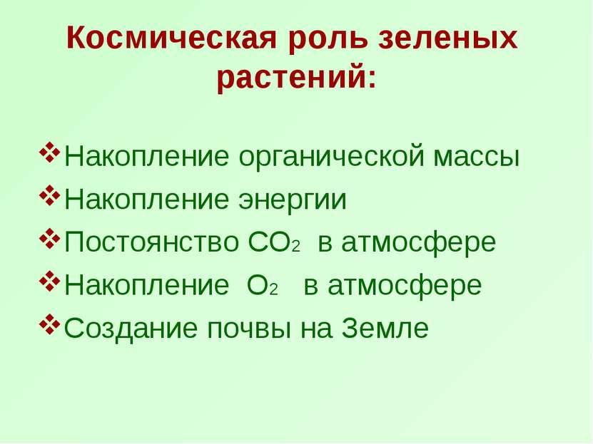 Космическая роль зеленых растений: Накопление органической массы Накопление э...