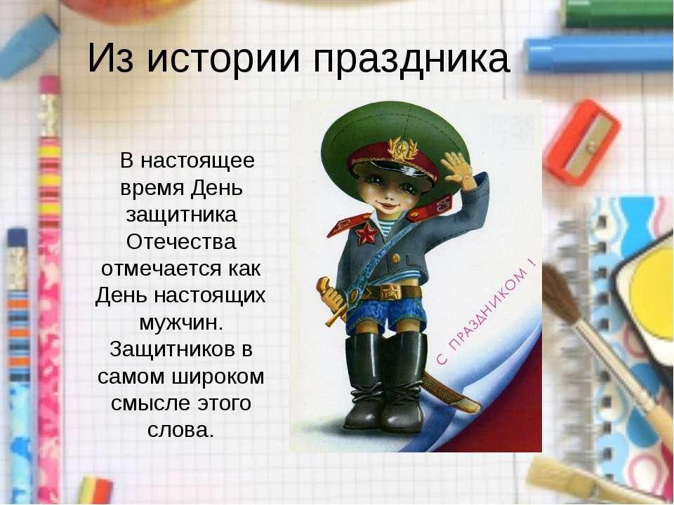 Из истории праздника В настоящее время День защитника Отечества отмечается ка...