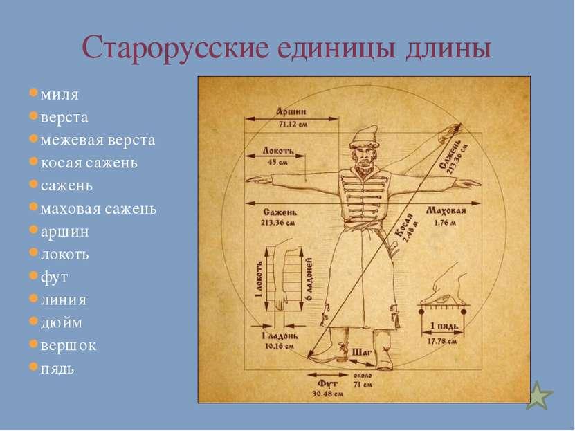 Старорусские единицы длины миля верста межевая верста косая сажень сажень мах...