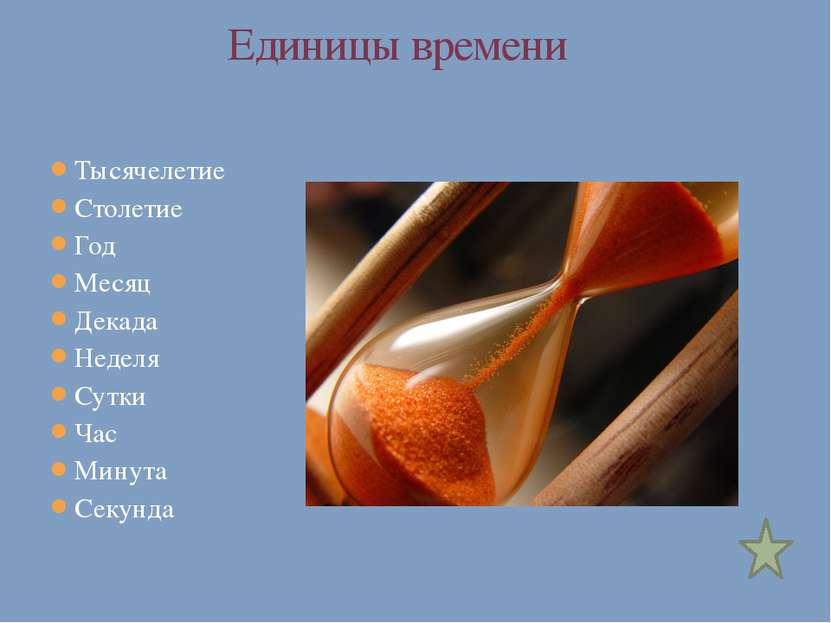 Единицы времени Тысячелетие Столетие Год Месяц Декада Неделя Сутки Час Минута...