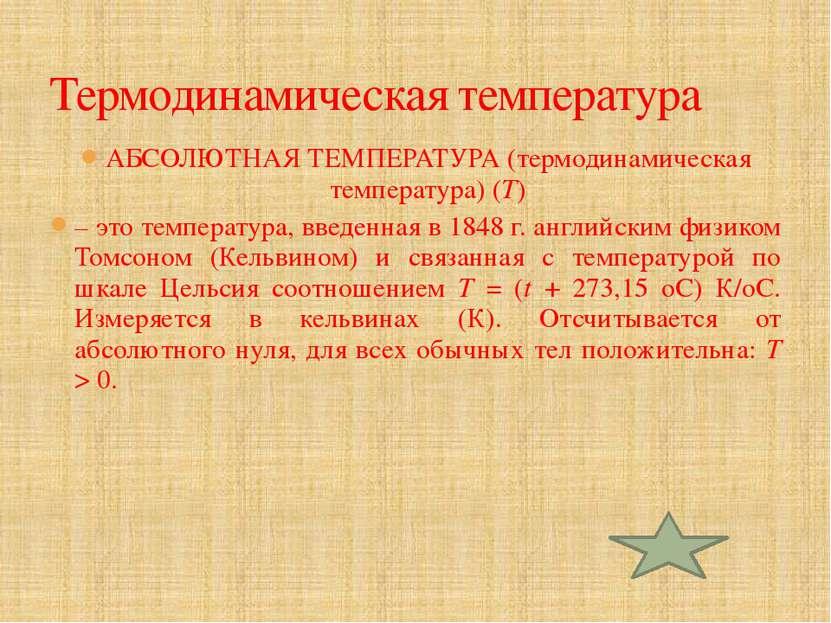 Термодинамическая температура АБСОЛЮТНАЯ ТЕМПЕРАТУРА (термодинамическая темпе...