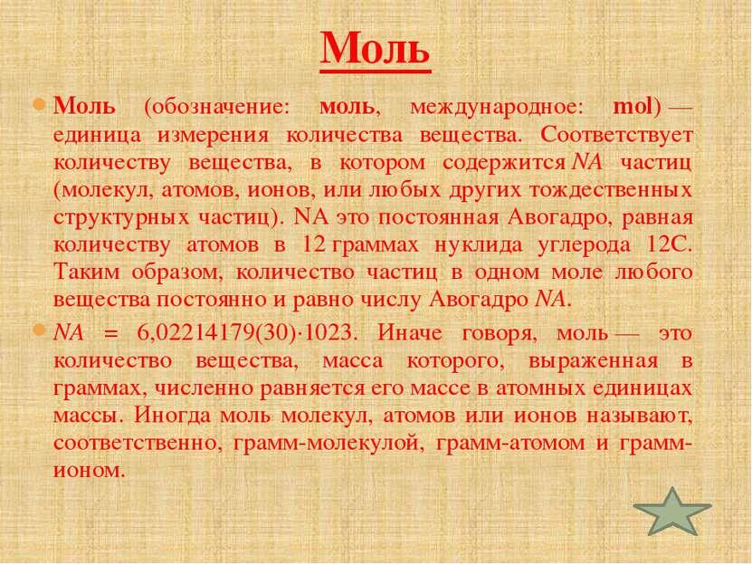 Моль Моль (обозначение: моль, международное: mol)— единица измерения ко...