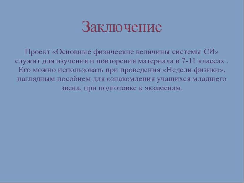 Заключение Проект «Основные физические величины системы СИ» служит для изучен...