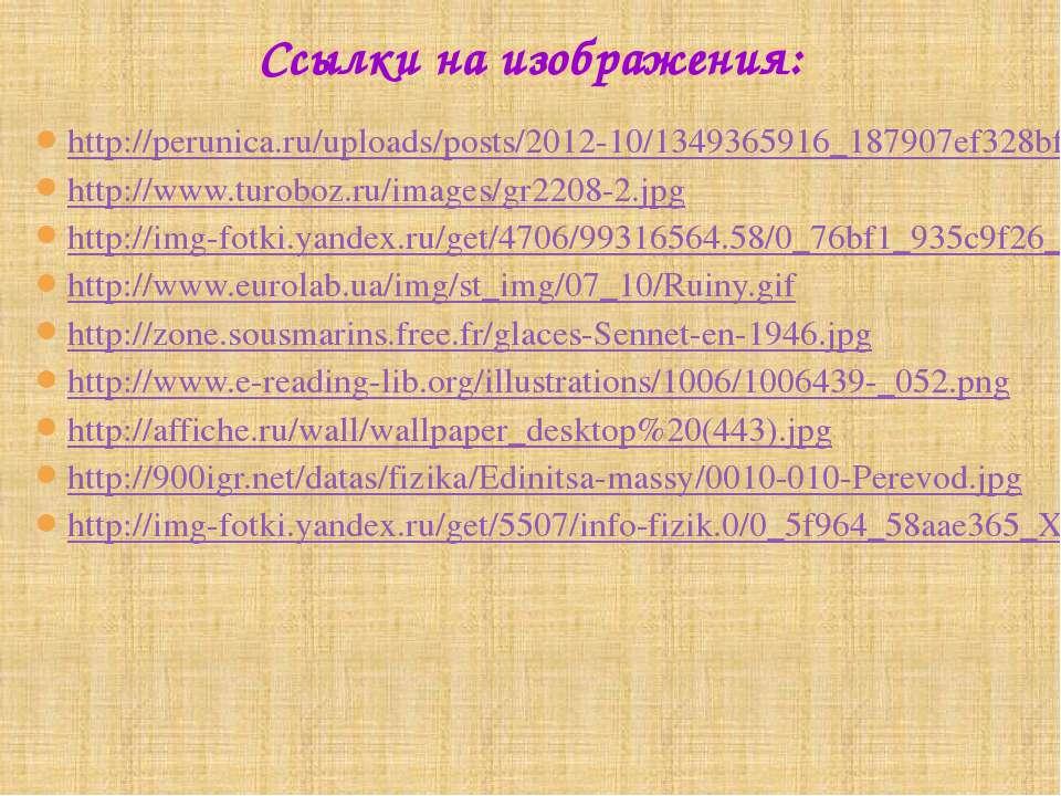 Ссылки на изображения: http://perunica.ru/uploads/posts/2012-10/1349365916_18...