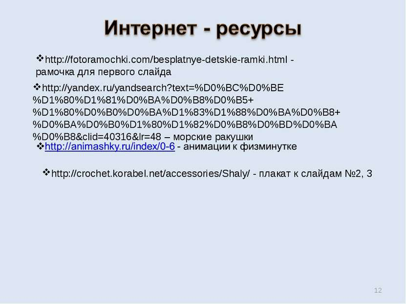 http://yandex.ru/yandsearch?text=%D0%BC%D0%BE%D1%80%D1%81%D0%BA%D0%B8%D0%B5+%...