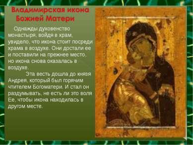 Однажды духовенство монастыря, войдя в храм, увидело, что икона стоит посреди...