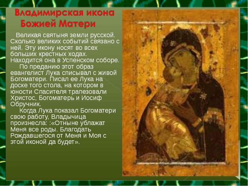 Великая святыня земли русской. Сколько великих событий связано с ней. Эту ико...
